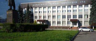 Александровский городской суд Владимирской области 1