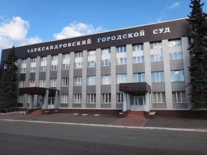 Александровский городской суд Владимирской области 2