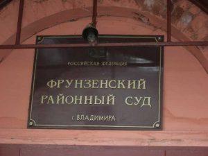 Фрунзенский районный суд г. Владимира 2