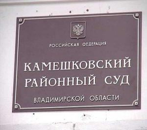 Камешковский районный суд Владимирской области 2