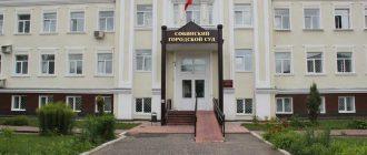 Собинский городской суд Владимирской области 1