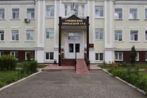 Собинский городской суд Владимирской области 2