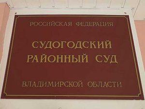 Судогодский районный суд Владимирской области 2